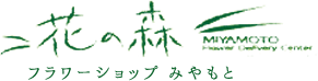 花の森 フラワーショップみやもと