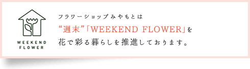 """週末""「WEEKEND FLOWER」"